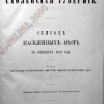 population-1859