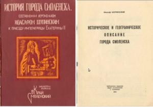 shupinskiy1780