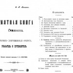 pisarevguide-1898