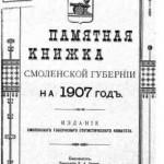 pm-kn_smolensk-1907