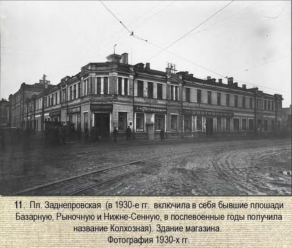 gastronom-zadneprovskaya-square-1930s_smolgorforum-30