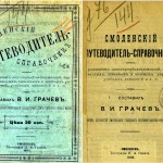 grachev_1902
