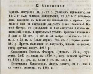 kazanskaya-church_sev-9-1897_p46