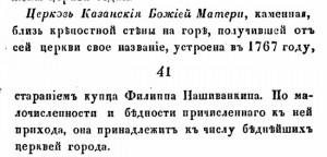 kazanskaya_nikinin-notes-1845