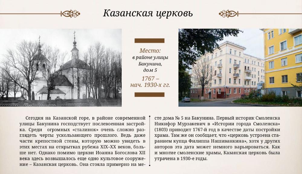 l-kotov_kazanskaya-church_smorodina-n10-2015_p17