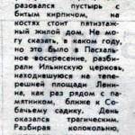 n-vitkovskaya_smolenskiye-novosty-22apr1995_p2_fragment