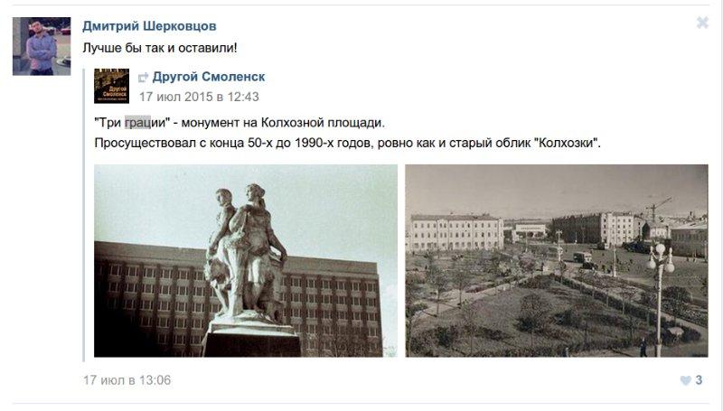 3-graces-kolkhoznaya-sq_d-sherkovtsov-vk