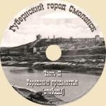 gubernskiy2_CD