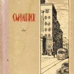guide-1957