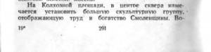 kolkhoznaya-sq_smolensk-socialist-1958_p291