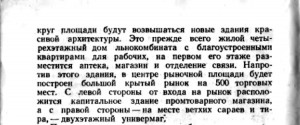 kolkhoznaya-sq_smolensk-socialist-1958_p292