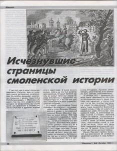 l-stepchenkov_journalsmolensk6-1999_p26