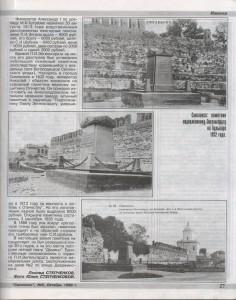 l-stepchenkov_journalsmolensk6-1999_p27