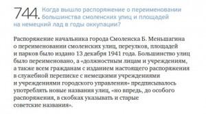 menshagin-streets-names_par2_smolensk-i
