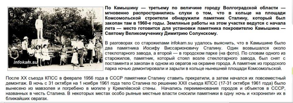 stalin-statue_infokam