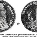 vladislav_medal