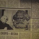 Бюст Карла Маркса. Скульптор З.И.Азгур.