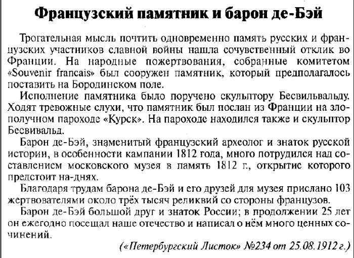 baron-de-baye_lozye-pdf-reenactor_p214