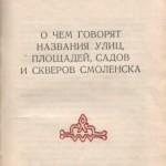 fr_guide-1960