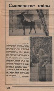 girl-leaf-statue_sn19dec1991