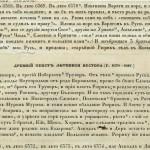 lavrentievskaya_860-865
