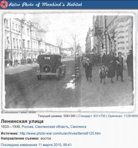 leninskaya-str-1933-36_past-vu-com