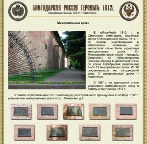 museumru-smolensk1812_9-memorial-plagues