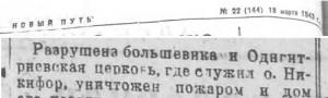 noviy-put_180343
