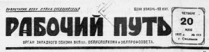 rabochiy-put-20may1937_header-logo