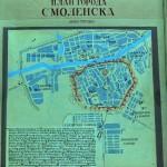 smolensk_XVIII