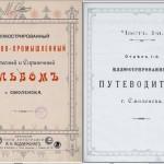 album_grachev-1910