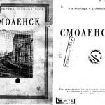 belogortsev-1952