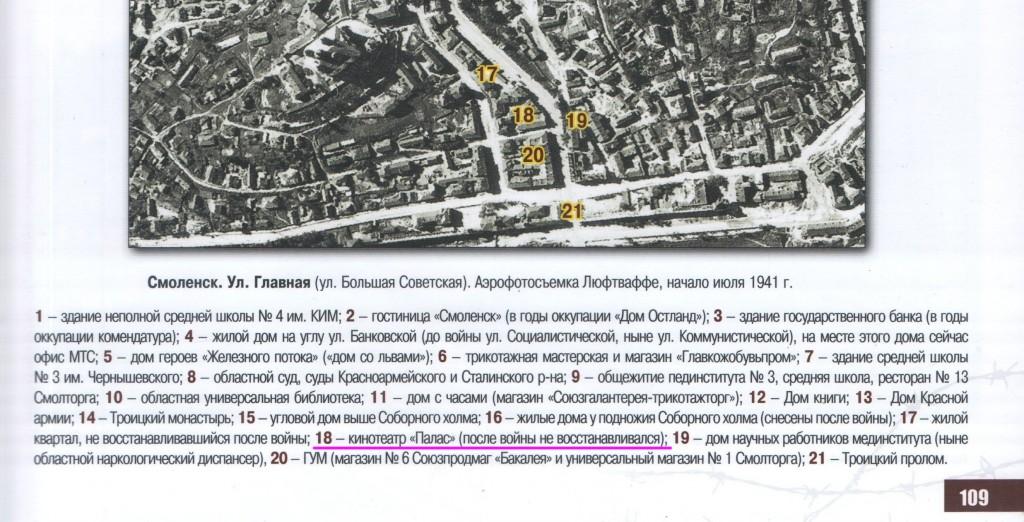 cinema-palas_album-smolensk-occupation-p109