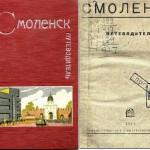 guide_1933
