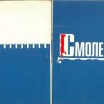 guide_smolensk-1974