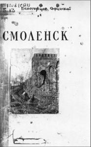 id-belogortsev-id-sofinskiy_smolensk-architectural-1952_cover