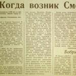 """Фрагмент газеты """"Рабочий путь"""" 1963 года со статьей Д. П. Маковского"""