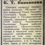 """Заметка в """"Рабочем пути"""" от 9 июля 1974 г. об открытии памятника С. Т. Коненкову."""