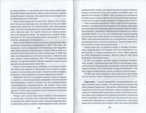 konenkova-str_bn-perlin2012_pp139-141