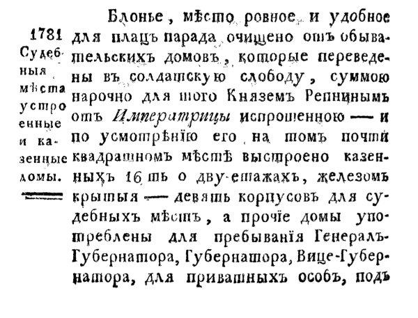 na-murzakevich_smolensk-history-1804_p204fr