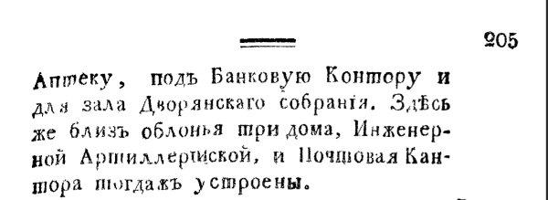 na-murzakevich_smolensk-history-1804_p205fr