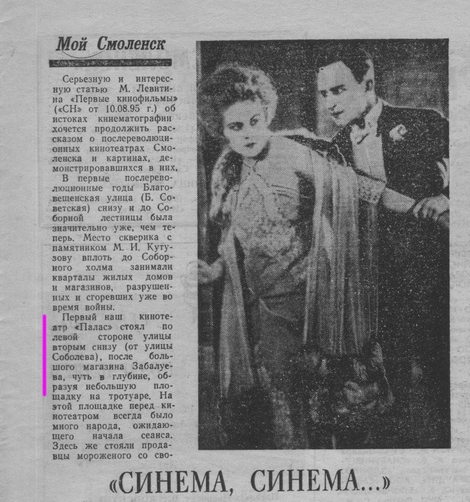 ni-vitkowskaya-sinema_smol-news2809-1995_fr