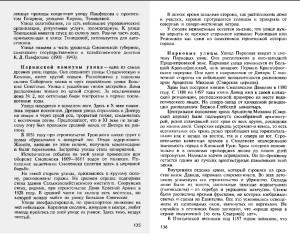 parizhskoy-kommuni-str_bn-perlin2002_pp135-136