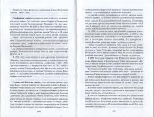 parizhskoy-kommuni-str_bn-perlin2012_pp198-199