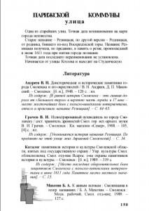 parizhskoy-kommuni-str_ov-nazarova_p150