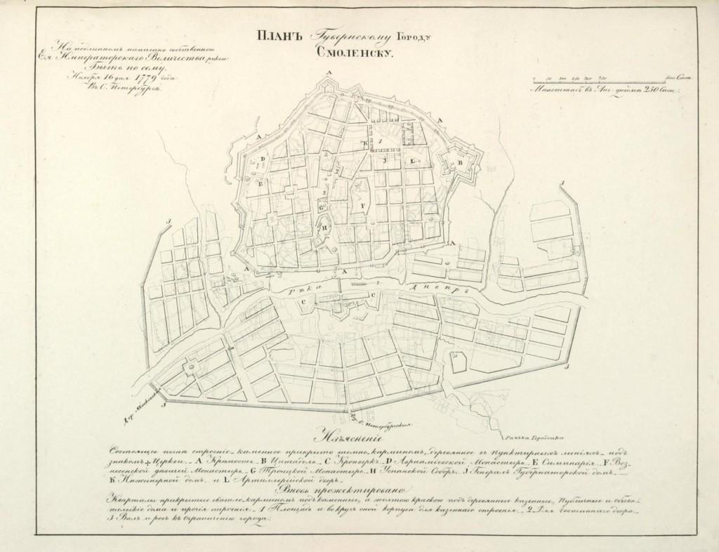 smolensk-master-plan-1779_elib-shpl