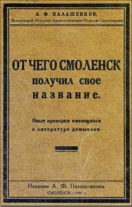 af-palashenkov_smolensk-name-1926_cover
