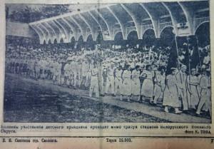 bvo-stadiump-1930s_smolforum-ws_2014-03-09_005136