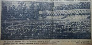bvo-stadiump-1930s_smolforum-ws_2014-03-16_212931
