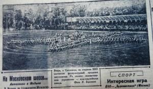 bvo-stadiump-1930s_smolforum-ws_2014-03-16_213105